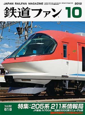 鉄道ファン2012年10月号(通巻618号)表紙