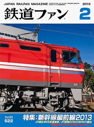 鉄道ファン2013年2月号表紙