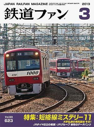 鉄道ファン2013年3月号表紙