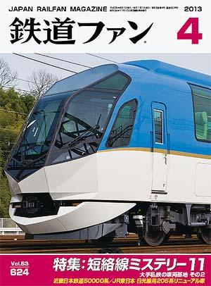 鉄道ファン2013年4月号表紙