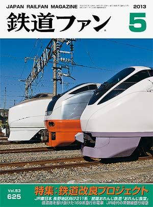 鉄道ファン2013年5月号表紙