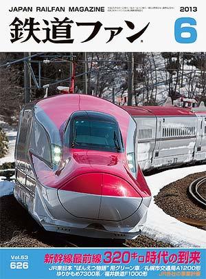鉄道ファン2013年6月号表紙