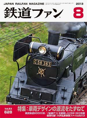 鉄道ファン2013年8月号表紙