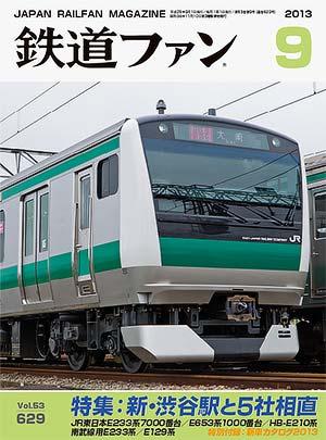 鉄道ファン2013年9月号表紙