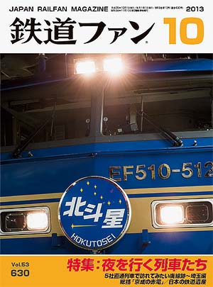 鉄道ファン2013年10月号(通巻630号)表紙