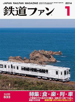 鉄道ファン2014年1月号(通巻633号)表紙