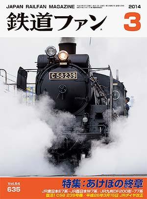 鉄道ファン2014年3月号表紙