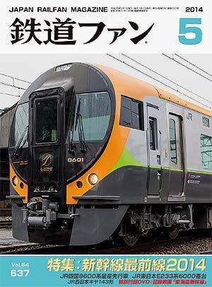 鉄道ファン2014年5月号表紙