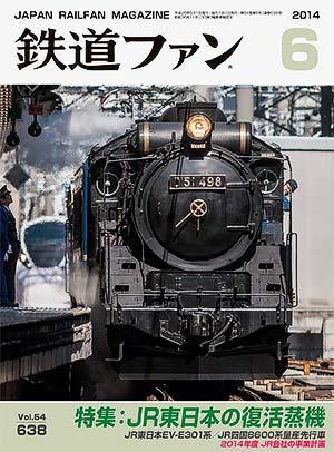 鉄道ファン2014年6月号表紙