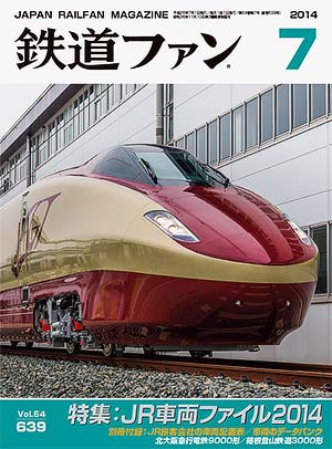 鉄道ファン2014年7月号表紙