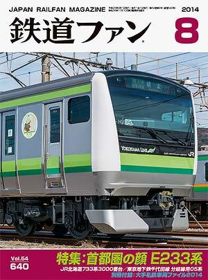 鉄道ファン2014年8月号表紙