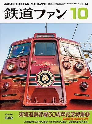 鉄道ファン2014年10月号表紙