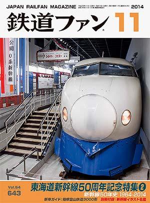 鉄道ファン2014年11月号(通巻643号)表紙