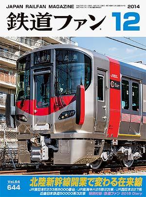 鉄道ファン2014年12月号(通巻644号)表紙