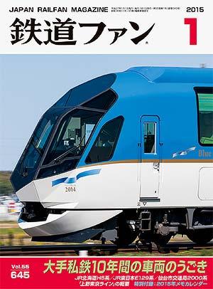 鉄道ファン2015年1月号表紙