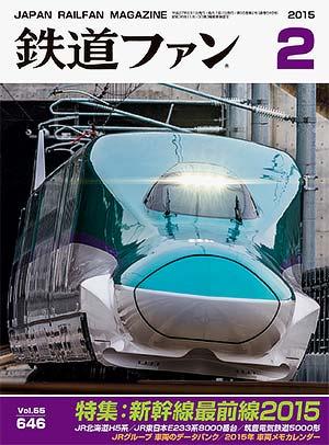 鉄道ファン2015年2月号表紙