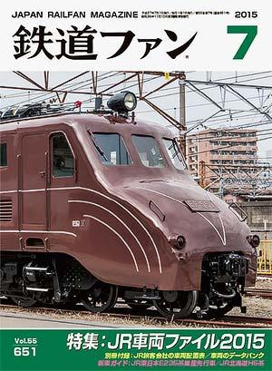 鉄道ファン2015年7月号表紙