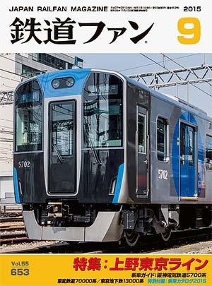 鉄道ファン2015年9月号表紙