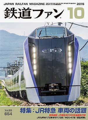 鉄道ファン2015年10月号(通巻654号)表紙