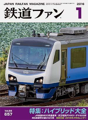 鉄道ファン2016年1月号表紙