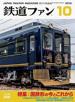 鉄道ファン2016年10月号表紙