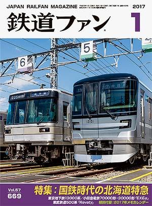 鉄道ファン2017年1月号表紙
