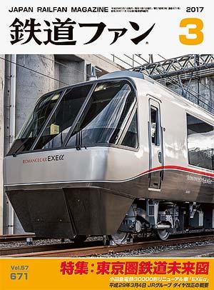 鉄道ファン2017年3月号表紙