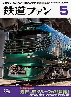 鉄道ファン2017年5月号表紙