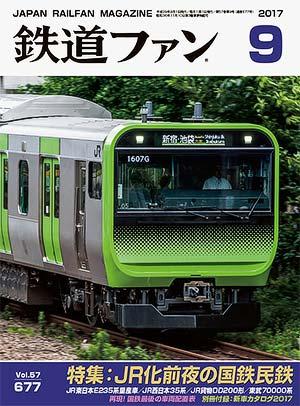 鉄道ファン2017年9月号表紙