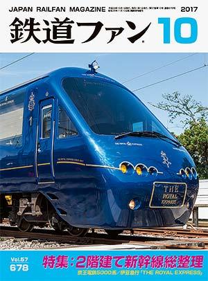 鉄道ファン2017年10月号表紙