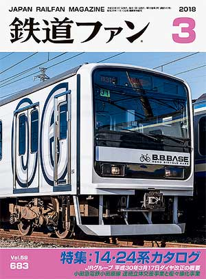 鉄道ファン2018年3月号表紙