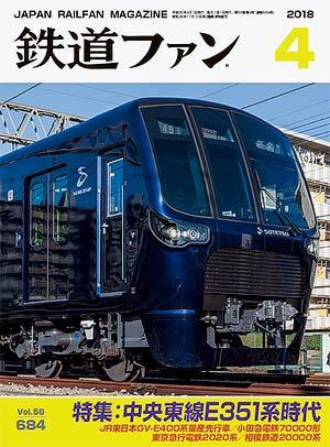 鉄道ファン2018年4月号表紙