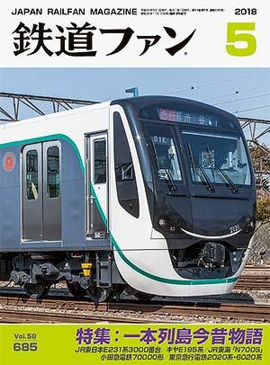 鉄道ファン2018年5月号表紙