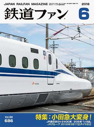 鉄道ファン2018年6月号(通巻686号)表紙