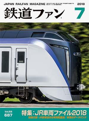 鉄道ファン2018年7月号表紙