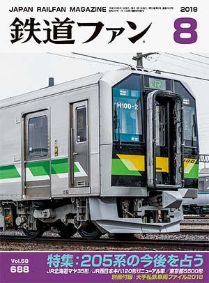 鉄道ファン2018年8月号(通巻688号)表紙