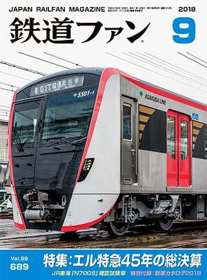 鉄道ファン2018年9月号表紙