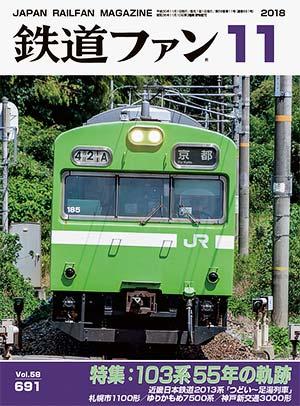 鉄道ファン2018年11月号(通巻691号)表紙