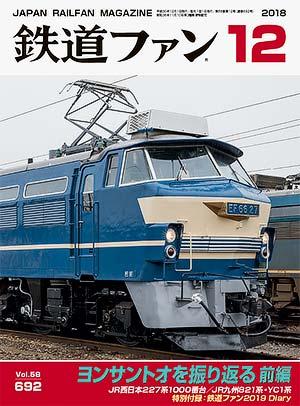 鉄道ファン2018年12月号(通巻692号)表紙