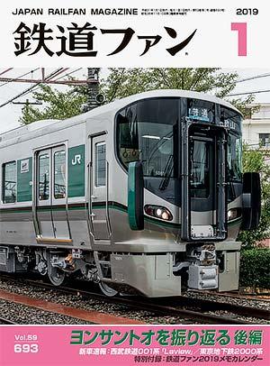 鉄道ファン2019年1月号表紙