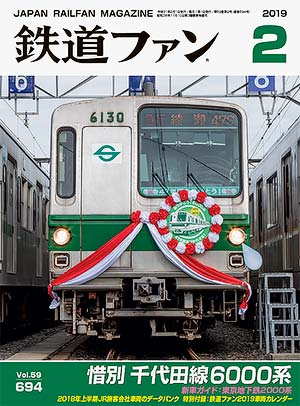 鉄道ファン2019年2月号表紙