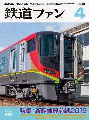 鉄道ファン2019年4月号(通巻696号)表紙
