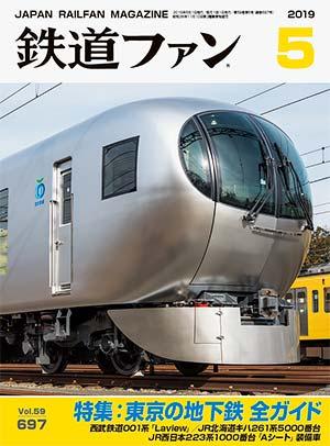 鉄道ファン2019年5月号(通巻697号)表紙
