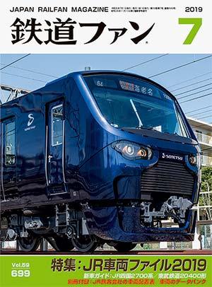 鉄道ファン2019年7月号(通巻699号)表紙