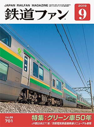 鉄道ファン2019年9月号表紙