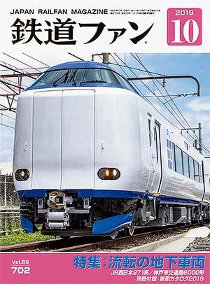 鉄道ファン2019年10月号表紙