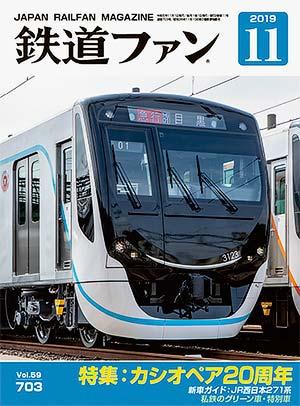 鉄道ファン2019年11月号(通巻703号)表紙