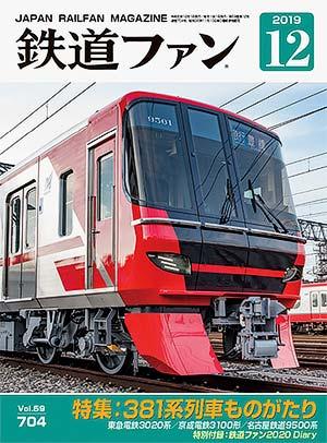 鉄道ファン2019年12月号表紙