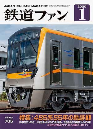 鉄道ファン2020年1月号表紙