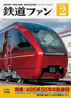 鉄道ファン2020年2月号表紙